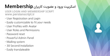 http://dl.persianscript.ir/img/321-Membership-User-Login-Membership-and-User-Management.jpg