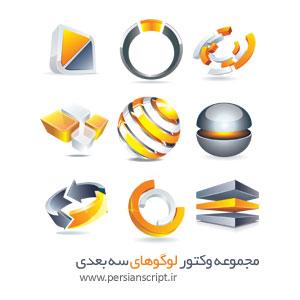 دانلود مجموعه لوگوهای سه بعدی نارنجی