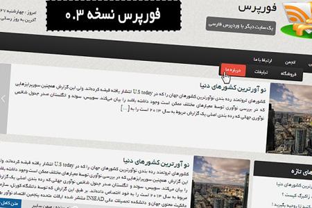 پوسته فارسی و ایرانی فورپرس نسخه 0.3 وردپرس