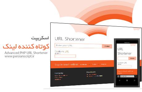 اسکریپت کوتاه کننده لینک Advanced PHP URL Shortener