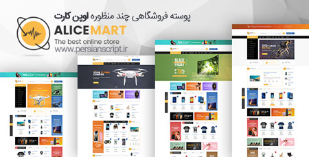 http://dl.persianscript.ir/img/Alice-Opencart-theme.jpg