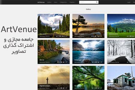 اسکریپت اشتراک گذاری تصاویر ArtVenue نسخه ۵٫۰٫۱