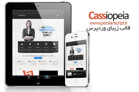 قالب شرکتی و طراحی وب Cassiopeia سیستم وردپرس