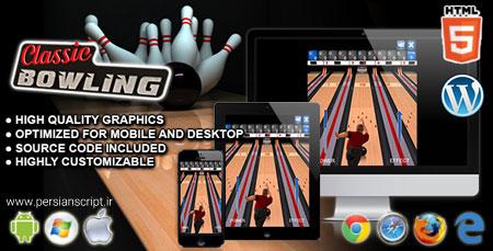 اسکریپت و افزونه وردپرس بازی آنلاین بولینگ Classic Bowling