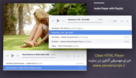 http://dl.persianscript.ir/img/Clean-HTML-Player-script.jpg