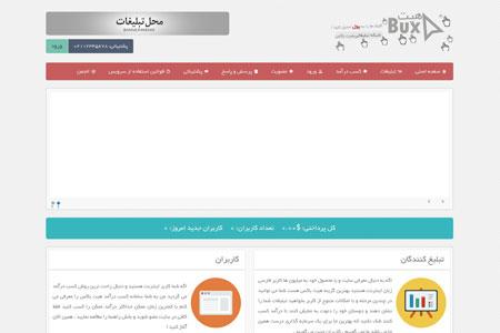 اسکریپت ایجاد سایت تبلیغات کلیکی EvolutionScript فارسی - پرشین اسکریپتhttp://dl.persianscript.ir/img/EvolutionScript-screen.
