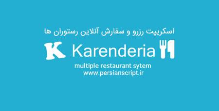 اسکریپت رزرو و سفارش آنلاین رستوران Karenderia نسخه 3.2