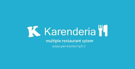 اسکریپت وب سایت جستجو و رزرو رستوران Karenderia نسخه 2.1