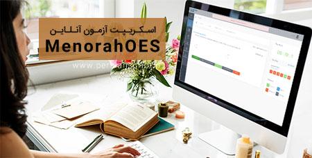اسکریپت آزمون آنلاین MenorahOES نسخه 1.1