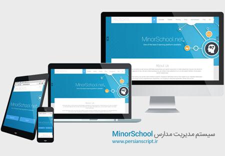 سیستم مدیریت مدارس و آزمون آنلاین MinorSchool نسخه 1.0