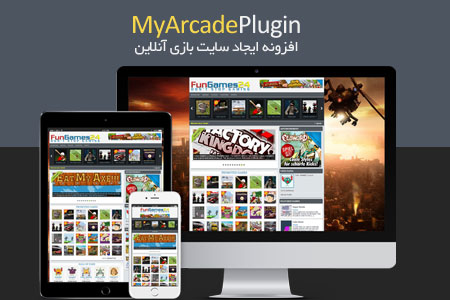 ایجاد سایت بازی آنلاین فلش با افزونه MyArcadePlugin نسخه 5.15.3