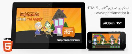 اسکریپت بازی مهیج زامبی ها به صورت HTML5