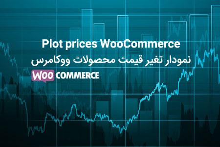 افزونه فارسی نمودار تغییر قیمت ووکامرس Plot prices نسخه ۲٫۰