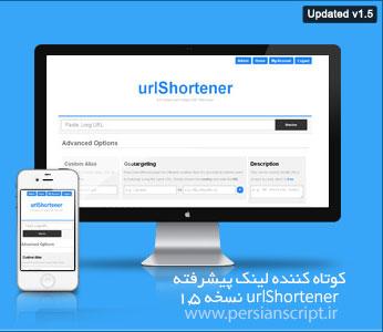 اسکریپت کوتاه کننده لینک پیشرفته urlShortener