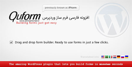 http://dl.persianscript.ir/img/Quform-plugin.jpg