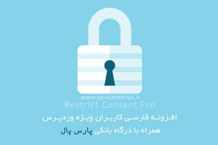 افزونه کاربران ویژه وردپرس Restrict Content Pro فارسی نسخه 2.0.9
