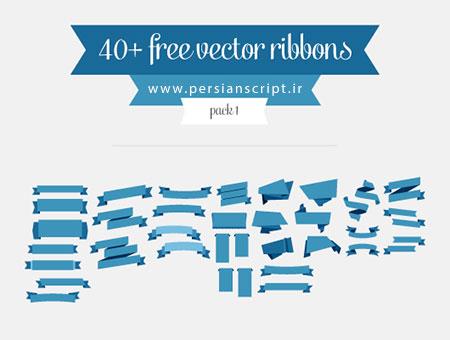 دانلود وکتور مجموعه 40 روبان گرافیکی زیبا Free vector Ribbons