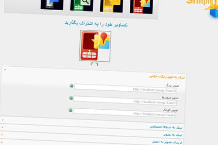 Simple Image Share ps اسکریپت آپلود سنتر تصویر  Simple Image Share فارسی نسخه 2