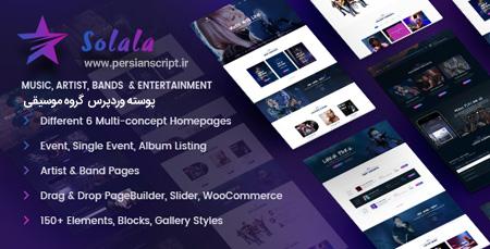 پوسته وردپرس Solala Music وب سایت های موسیقی نسخه ۳٫۶