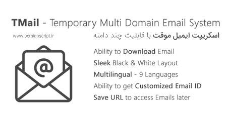 اسکریپت ایمیل موقت با قابلیت چند دامنه TMail نسخه 2.0