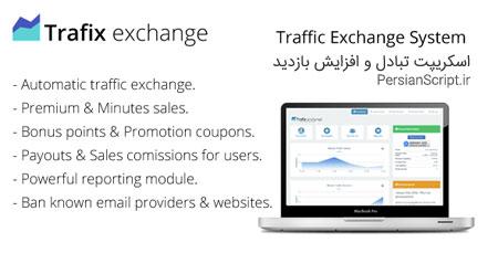 اسکریپت افزایش و تبادل بازدید وب سایت Trafix نسخه ۱٫۰