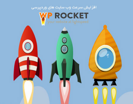 http://dl.persianscript.ir/img/WP-Rocket-v2.4.1-Cache-Plugin-for-WordPress.jpg