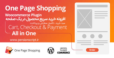 http://dl.persianscript.ir/img/WooCommerce-One-Page-Shopping.jpg