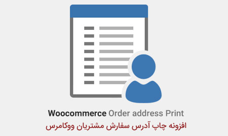 http://dl.persianscript.ir/img/Woocommerce-Order-address-Print.jpg