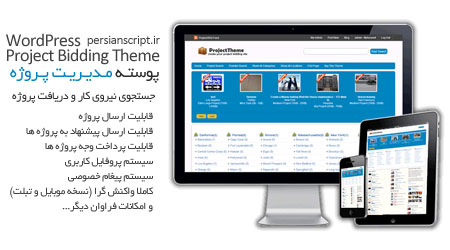 http://dl.persianscript.ir/img/WordPress-Project-Bidding-Theme.jpg