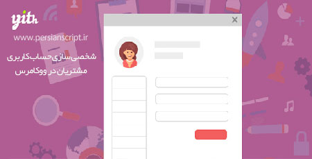 http://dl.persianscript.ir/img/YITH-WooCommerce-Customize-My-Account-Page.png