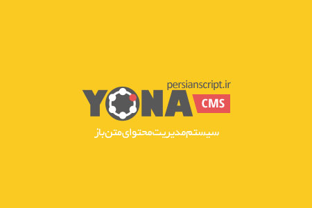 اسکریپت سیستم مدیریت محتوای YONA CMS