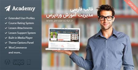 قالب فارسی مدیریت آموزش وردپرس آکادمی Academy نسخه ۲٫۱۷