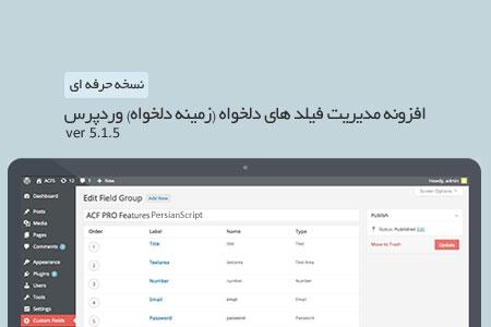 افزونه فارسی مدیریت زمینه دلخواه وردپرس نسخه حرفه ای 5.1.5