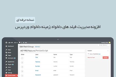 افزونه فارسی مدیریت زمینه دلخواه وردپرس نسخه حرفه ای ۵٫۶٫۷