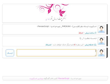 اسکریپت ارسال نظر ایجکس فارسی Ajax/PHP