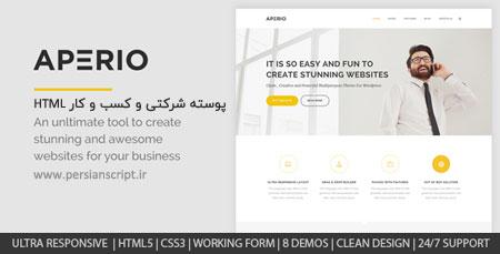 قالب HTML شرکتی چند منظوره APERIO نسخه ۱٫۰