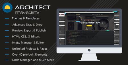 طراحی قالب HTML به صورت آنلاین با اسکریپت Architect نسخه ۱٫۸