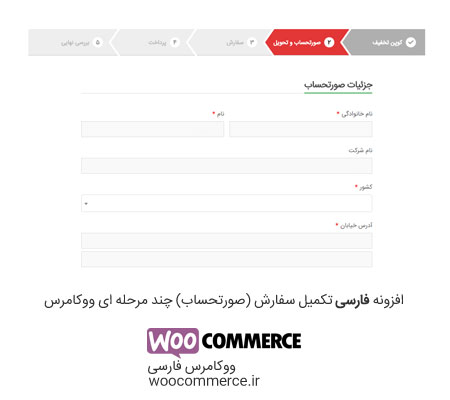 http://dl.persianscript.ir/img/arg-multistep-checkout-woocommerce.jpg
