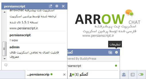 arrowchat1.5.11.jpg