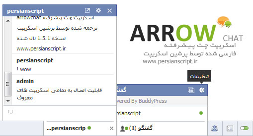 arrowchat1.5.11 اسکریپت چت پیشرفته ArrowChat فارسی نسخه 1.5.1