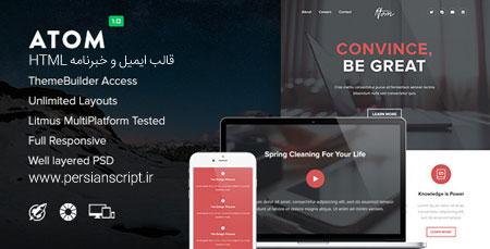 قالب HTML ایمیل و خبرنامه ATOM نسخه 1.0 همراه با صفحه ساز آنلاین