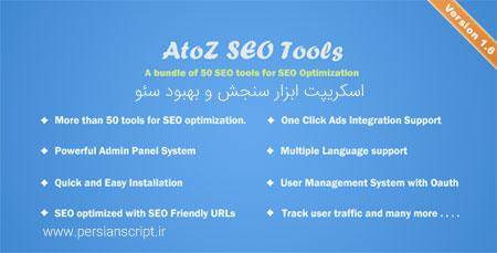 اسکریپت ابزار بررسی وضعیت سئو AtoZ SEO Tools نسخه ۱٫۶