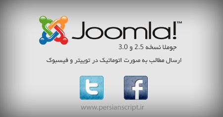 پلاگین ارسال خودکار مطالب در شبکه های اجتماعی سیستم جوملا 2.5 و 3.0