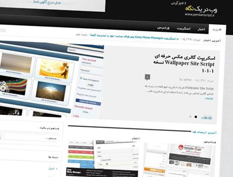 پوسته مجله خبری Blacklight فارسی وردپرس