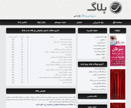 http://dl.persianscript.ir/img/bllog-theme.jpg