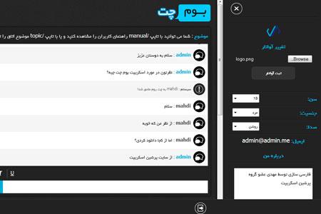 اسکریپت فارسی ایجاد چت روم بوم چت Boomchat