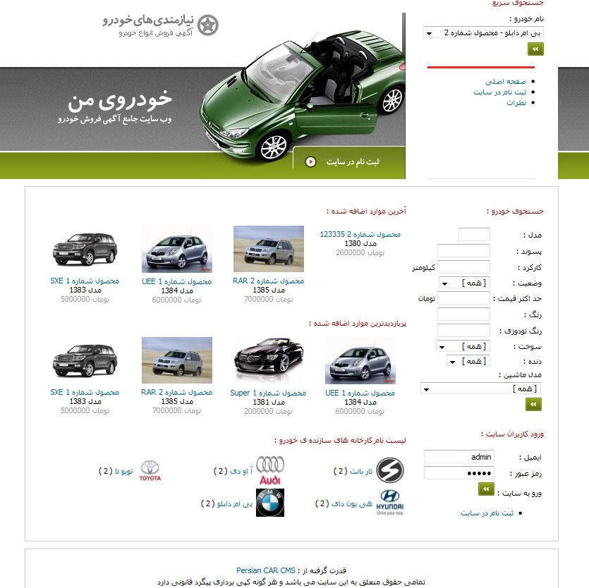 اسکریپت نیازمندی های خودرو persian car cms |اسکریپت نیازمندی های خودرو persian car cms
