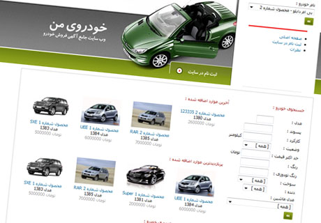 اسکریپت نیازمندی های خودرو Persian Car CMS - پرشین اسکریپتاسکریپت حراجی خودرو