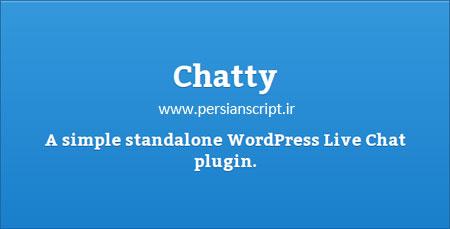 افزونه چت و گفتگوی کاربران در وردپرس Chatty