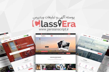 پوسته آگهی و تبلیغات Classiera وردپرس نسخه ۱٫۱۲